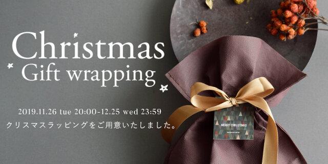 期間:2019/11/26(火)20:00~12/25(水)23:59