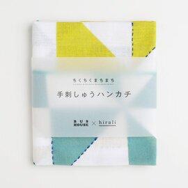 hirali|ちくちくまちまち 手刺しゅうハンカチ かさねの色目 〜風光る〜