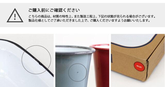 【画像左】琺瑯の性質上、また海外からの輸送上、表面にこすれや細かい琺瑯の剥がれが見受けられる場合があります。 【画像中央】釉薬は1つ1つ手作業で塗り付けを行うため、ムラやにじみなどに個体差があります。 焼成の際に針につるす箇所(針跡)やまれに釉薬のかかっていない点がありますが、こちらは不良品ではなく良品と判断させて頂いております。 【画像右】海外からの輸送上、箱に痛みが生じる場合がございます。予めご理解いただけますようお願いいたします。