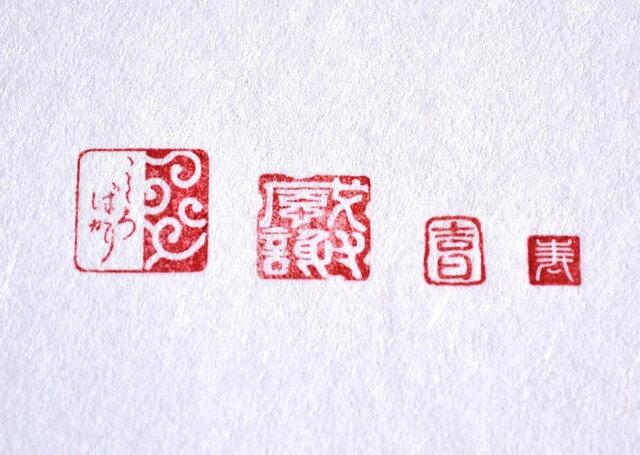 遊楽の印 こころばかり (唐草)・感謝 (白文)・吉日 (朱文短冊)・ちび寿 (白文)