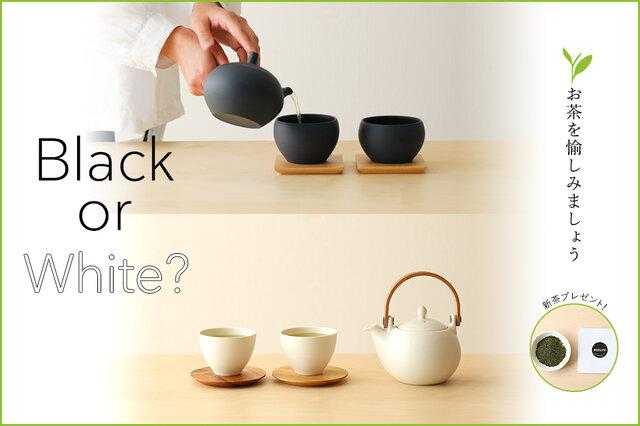 5月2日の「新茶の日」って知ってますか? 静岡県のお茶の会社さんが立春から数えて八十八日目の「八十八夜」を「新茶の日」と制定したそうです。 この日に摘んだ新茶は上等なものとされ、飲むと長生きすると伝えられているんだとか! 健康大好きKOZLIFE、新茶の日にお茶を美味しく愉しく飲むための新茶プレゼントキャンペーンを開催いたします!  期間:4/15 am10:00 ~ 5/14 pm23:59  【KOZLIFEが提案するお茶アイテム】 ・マットな黒の「Ryo」急須、湯呑み ・優しい白の「Yui」急須、湯呑み ・茶托の山桜トレイ、角と円。 計6点のいずれか1点を含む、商品合計2,000円(税抜)以上ご購入の方に今年の新茶を1パックプレゼントいたします!  プレゼントの新茶はお茶処・静岡県にある老舗、石川製茶さんのもの。 通算5度の農林水産大臣賞を受賞した工場です。 KOZスタッフ全員で試飲した納得の美味しさ! プレゼントには2019年度の新茶をご用意いたしましたよ~。 美味しい淹れ方をパッケージ裏面に載せていますので お好みの茶器で新茶を美味しく愉しく召し上がれ♪  ※プレゼントが無くなり次第終了いたします。  新茶プレゼントキャンペーン対象商品はこちら▼