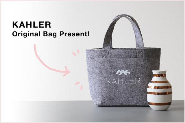KOZLIFEにてケーラー商品をお買い上げの方に先着で、オリジナルバッグを一つプレゼントいたします! ※セール品は対象外です。数量限定の為無くなり次第終了いたします。予めご了承下さい。