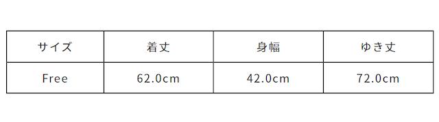 *サイズ計測の多少の誤差はご了承ください。 *平置き採寸です。身幅は「表記サイズ×2」となります。
