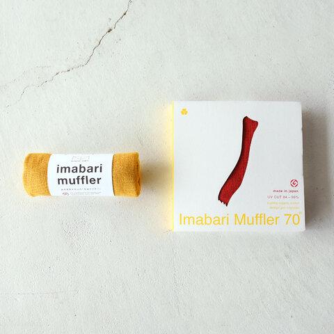 みやざきタオル いまばり オーガニック コットン マフラー ストール ショール Imabari Muffler 70 みやざきタオル 紫外線対策 日焼け対策