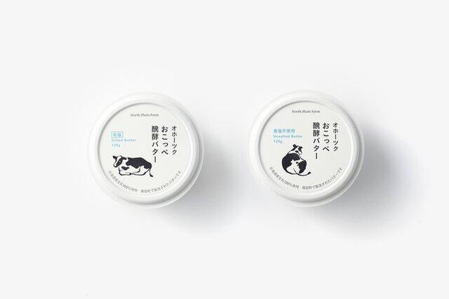 北海道産の生クリームを使用した醗酵バター。パンにたっぷり塗ったり、お料理やお菓子作りにも。有塩と食塩不使用の2種類あります。