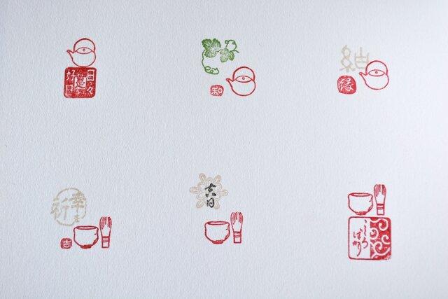 ■ 遊楽の印「急須」「茶碗と茶筅」<使用例> 朱印 : 急須・茶碗と茶筅・日々是好日・ちび和・縁・ちび吉・こころばかり (唐草) 黒印 : 吉日 (朱文草書) 緑印 : 蔦 バニラ印 : 結 (朱文)・幸を祈・菊結び  ※一部、キナリノモールでは販売していない印を使用しています <順次販売開始予定>