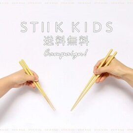 STIIK|STIIK KIDS 箸(1膳)【メール便】【送料無料キャンペーン】