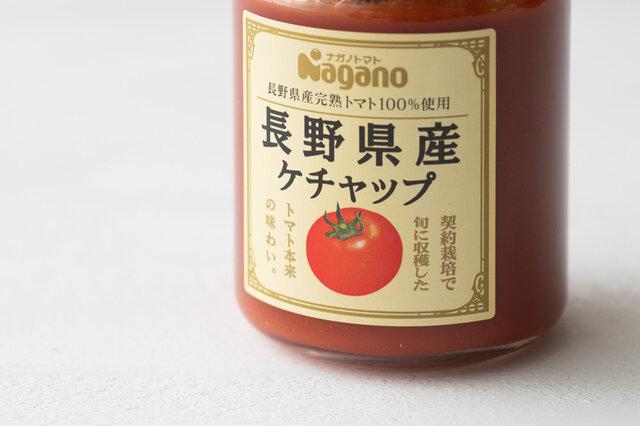 トマト本来の味を活かしたケチャップ