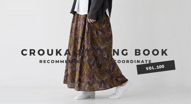 """今回は、春の定番アイテムには欠かせない""""ロングスカート""""を使ったスタイリングを提案します♪普段スカートを穿かない方も、このコーデなら…なんて着こなしもあるかも…♪ぜひ、参考にしてみてくださいね。"""