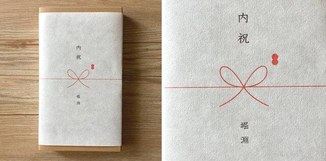 ・伊勢和紙を使ったダンデライオン・チョコレートオリジナルの掛け紙(のし)です。 ・ご希望の場合はご注文フォームの備考欄にご記入ください。  ・掛け紙対応するとリボンは付きません。 ・ご注文時に「表書き」と「お名前」をご指示ください。