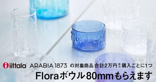 イッタラ・アラビア・ロールストランド・フィスカルス・ハックマンの対象商品合計20,000円(税込)購入ごとに1つ、買えないFloraボウル80mm ウルトラマリンブルーがもらえます。(わけあり品も対象)