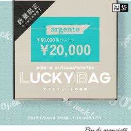 【Piu di aranciato福袋】Lucky Bag 2018aw [argento]