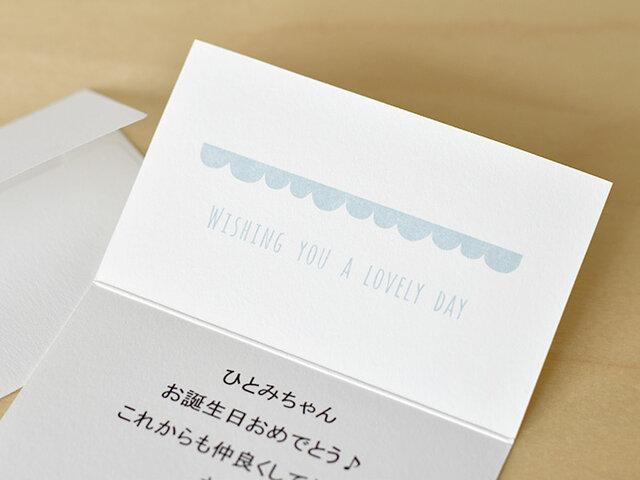 「WISHING YOU A LOVELY DAY」=「素敵な日になりますように…」という意味のメッセージがこめられています。